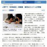 真珠検定を神戸新聞NEXTでご紹介いただきました