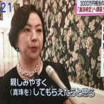 NIB長崎国際テレビで真珠検定JA講座放送いただきました