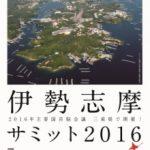 伊勢志摩サミットと三重県真珠振興協議会と日本真珠振興会と