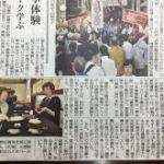 はじめての真珠講座 伊勢新聞掲載いただきました