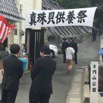 英虞湾養殖場&真珠供養祭見学研修(その3)