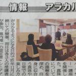 秋田さきがけ新報にて真珠検定JA講座をご紹介いただきました