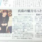 長崎新聞で真珠検定をご紹介いただきました