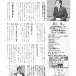 長崎商工会議所会報誌で 真珠検定と稲田SAをご紹介いただきました