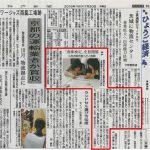 7月30日神戸新聞 ひょうご経済欄でご紹介いただきました