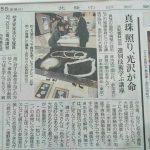 北陸中日新聞様にて大和香林坊店で開催の真珠講座を取材掲載いただきました