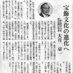 日本貴金属時計新聞 真珠振興会会長 年頭所感 掲載
