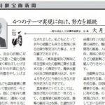 中部時眼宝飾新聞にて振興会会長 年頭所感掲載