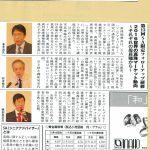 山梨研磨宝飾新聞様にて SA限定フォローアップ研修とSA検定講座をご紹介いただきました
