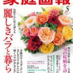 家庭画報で日本初の一般の方向け真珠講座ご紹介頂きました