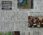 中日新聞様にて「はじめての真珠講座」三重をご紹介いただきました
