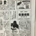 由布新聞にて「はじめての真珠講座」大分をご紹介いただきました