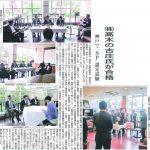 SP認定試験の記事が真珠新聞にてご紹介いただきました