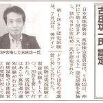 SP認定試験の記事が山梨研磨宝飾新聞にてご紹介いただきました