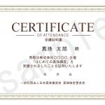 「はじめての真珠講座」受講者用の受講証明書をご用意しました