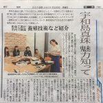 愛媛新聞で橋本えりかSA開催「はじめての真珠講座」取材紹介いただきました
