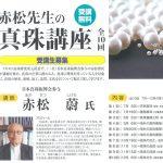 もはや真珠大学!「赤松先生の真珠講座」全10回シリーズ無料 SA優先受付