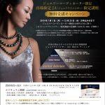 2019年7月1日より 日本ジュエリー協会様とのコラボ企画スタート