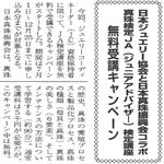 山梨研磨宝飾新聞様にて 日本ジュエリー協会とのJA検定講座コラボ企画をご紹介いただきました