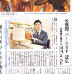 国内2人目となるパールスペシャリスト(SP)資格取得の嶋直樹氏が北日本新聞・富山新聞にて紹介されました