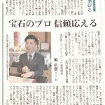 読売新聞9月23日号に 嶋直樹SP(スペシャリスト)の紹介記事が掲載されました