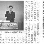 山梨研磨宝飾新聞様にて、JPPS 近澤祐介氏のセミナーの様子をご紹介いただきました