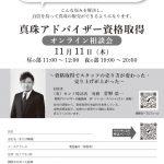 11月11日 真珠アドバイザー資格取得 オンライン相談会受付開始